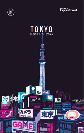 TokyoMagazineCover